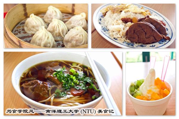 food-at-nanyang-technological-university-canteens-singapore