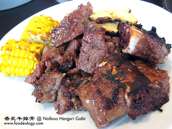 Hangari Galbi So-go-gee