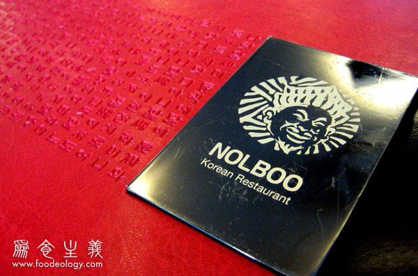 Nolboo-Hangari-Galbi