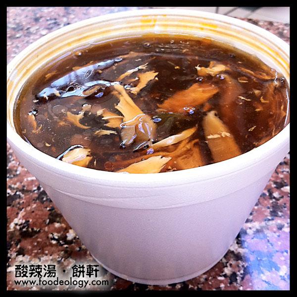 酸辣汤 饼轩