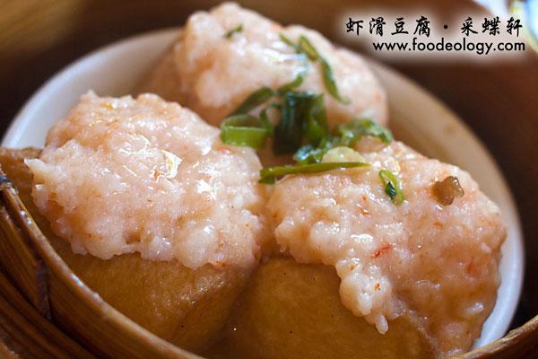 Prawn-Paste-Tofu_Plume Chinese Restaurant