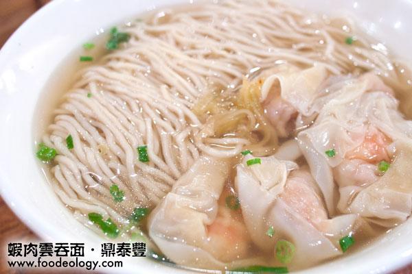 Prawn-Wanton-Noodles_Din-Tai-Fung