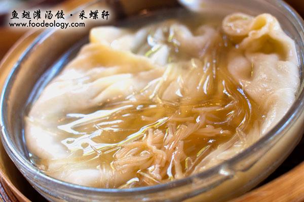 Shark-Fin-Soup-Dumplings_Plume Chinese Restaurant