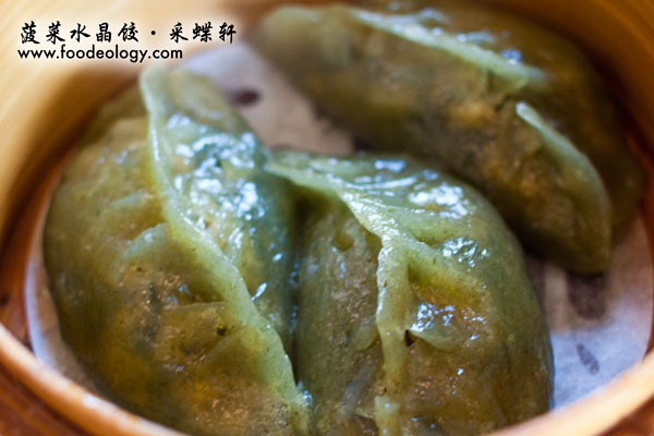 Spinach-Crystal-Dumplings_Plume Chinese Restaurant