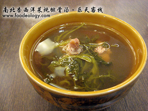 Rib-Soup-with-Watercress-and-Almond_Paradise-Inn