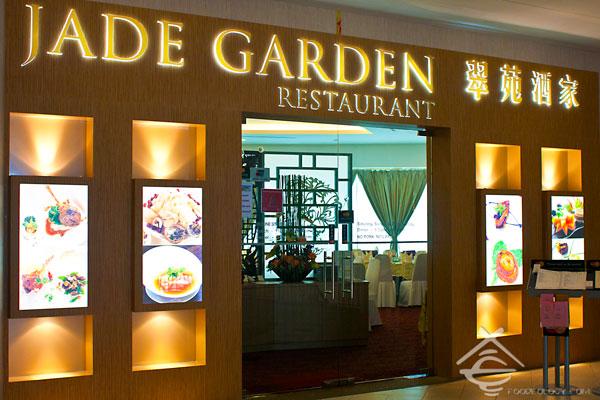 翠苑酒家 | Jade Garden Restaurant