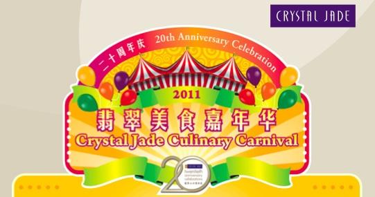 crystal jade culinary carnival