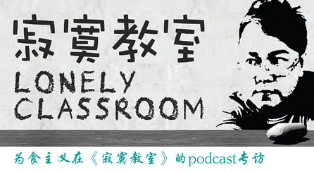 Foodeology-Interviewed-by-Lonely-Classroom