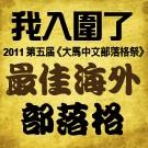 入围2011第五届《大马中文部落格祭》最佳海外中文部落格