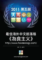 Malaysia Chinese Blog Award 2011