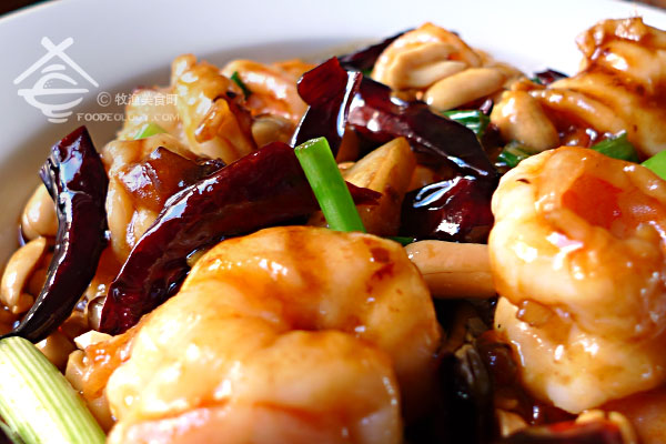 Stir-Fried-Gong-Bao-Prawn