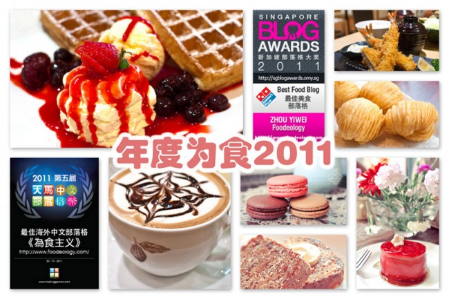 best of foodeology 2011