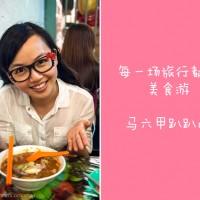 Foodeology-at-Malacca