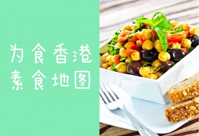 Hong-Kong-Vegetarian-Places