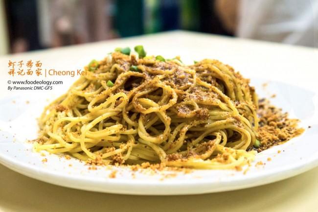 Cheong-Kei_Noodles