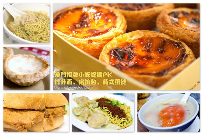 Macau-Prawn-Roe-Noodles-Pork-Chop-Bun-and-Egg-Tarts