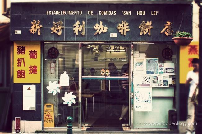 San-Hou-Lei_Macau