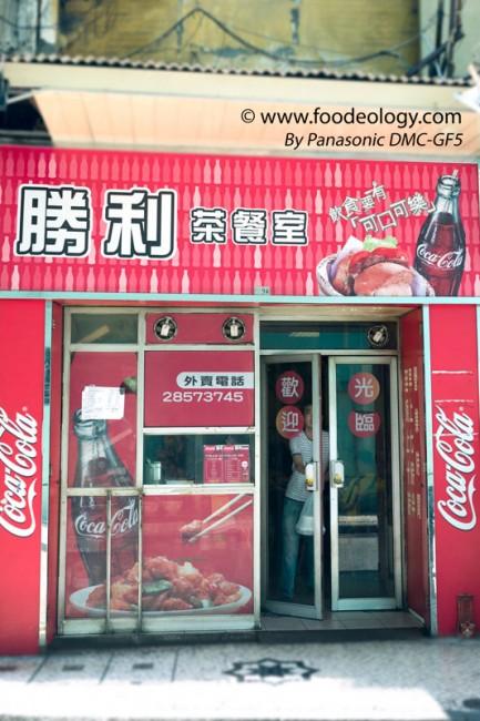 Sing-Lei-Cha-Chaan-Teng_Macau