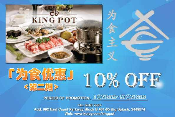 King Pot Promotion