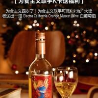 Foodeology-Koipy-Electra-California-Orange-Muscat-Wine