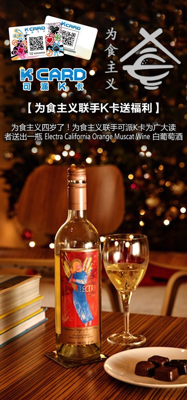 foodeology-koipy-give-away-electra-california-orange-muscat-wine
