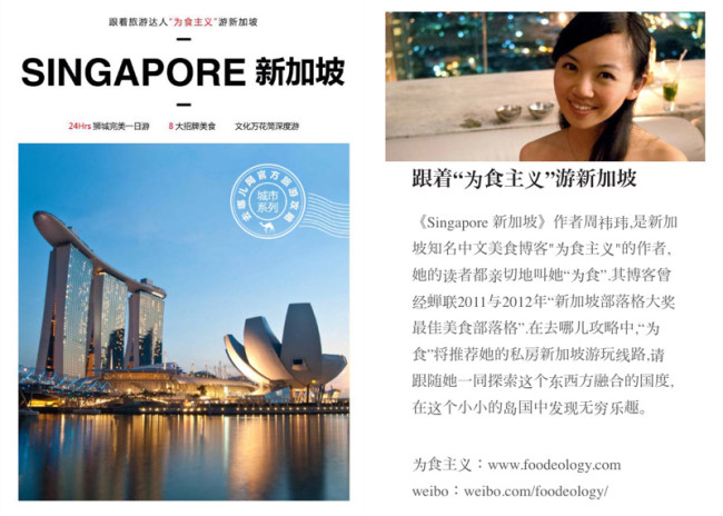 official-travel-guide-to-singapore-by-foodeology-and-qunar