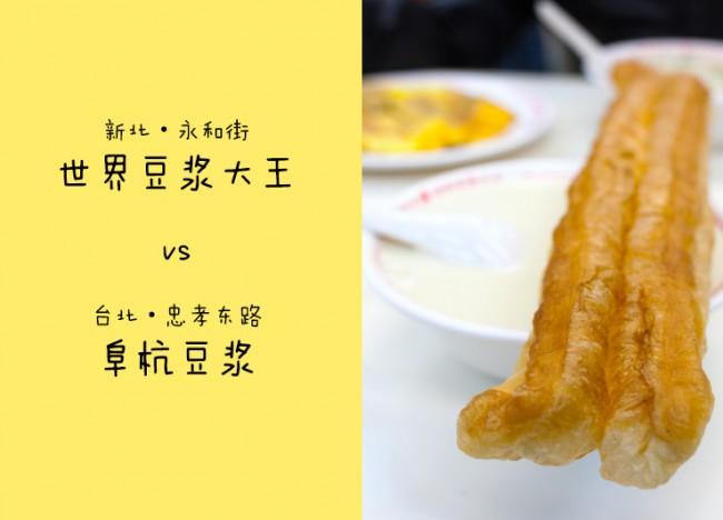 世界豆浆大王vs阜杭豆浆
