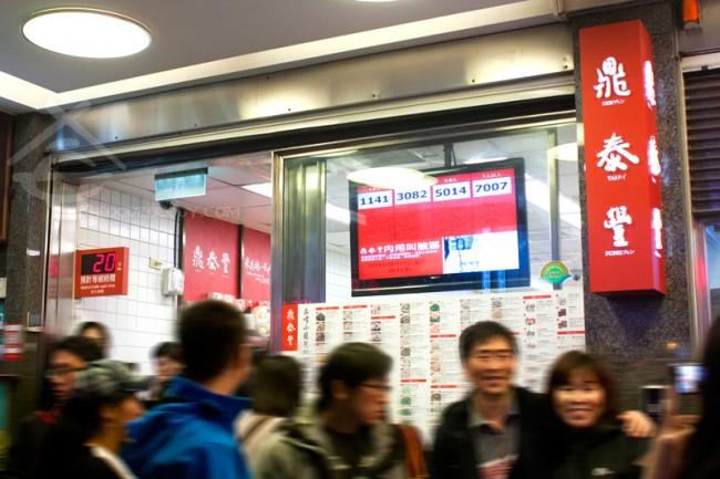 Din-Tai-Fung_Taipei