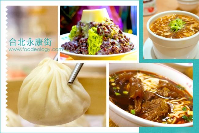 Taipei Yong Kang St