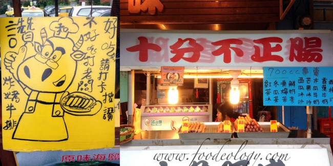 Shi-Fen-Street