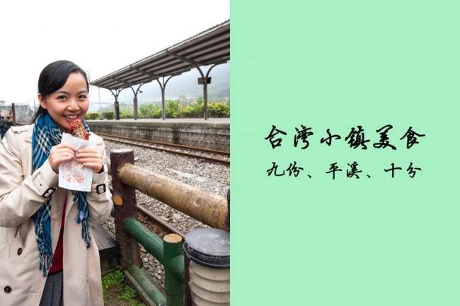 Stuffed-Chicken-Wing-by-The-Rail_Shi-Fen