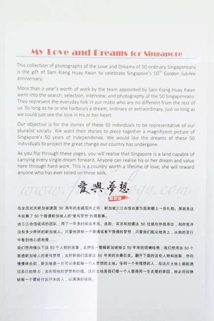 Intro-of-My-Love-and-Dreams-for-Singapore-Exhibition